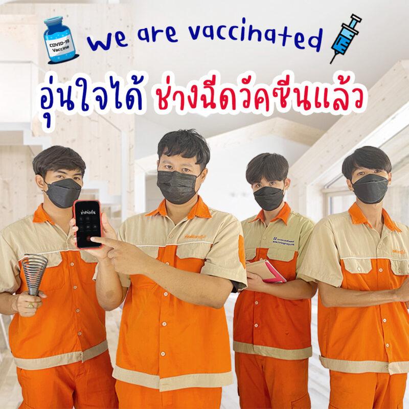 ท่อตันกรุ๊ปฉีดวัคซีน